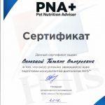 Сертификаты - Волкова Татьяна Валерьевна