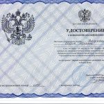 Сертификаты - Валуева Софья Юрьевна
